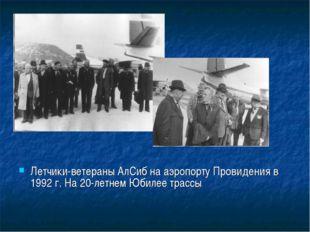 Летчики-ветераны АлСиб на аэропорту Провидения в 1992 г. На 20-летнем Юбилее