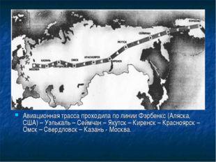Авиационная трасса проходила по линии Фэрбенкс (Аляска, США) – Уэлькаль – Сей