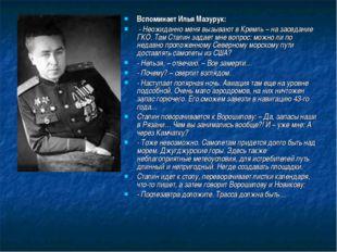 Вспоминает Илья Мазурук: - Неожиданно меня вызывают в Кремль – на заседание Г