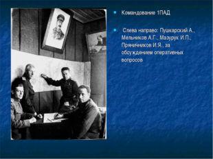 Командование 1ПАД Слева направо: Пушкарский А., Мельников А.Г., Мазурук И.П.,