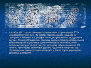 9 октября 1941 года на основании постановления о строительстве ВТКУ Совнарком