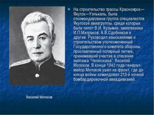 На строительство трассы Красноярск—Якутск—Уэлькаль, была откомандирована груп
