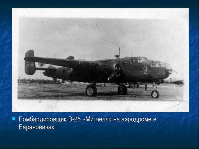Бомбардировщик В-25 «Митчелл» на аэродроме в Барановичах