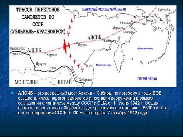 АЛСИБ – это воздушный мост Аляска – Сибирь, по которому в годы ВОВ осуществля...