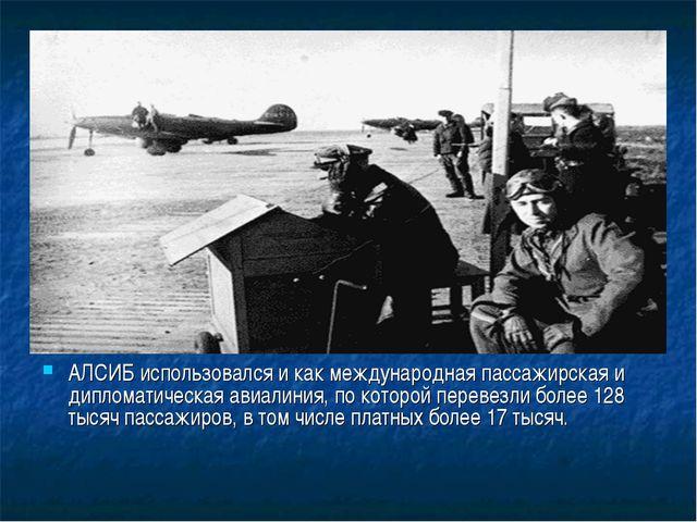 АЛСИБ использовался и как международная пассажирская и дипломатическая авиали...