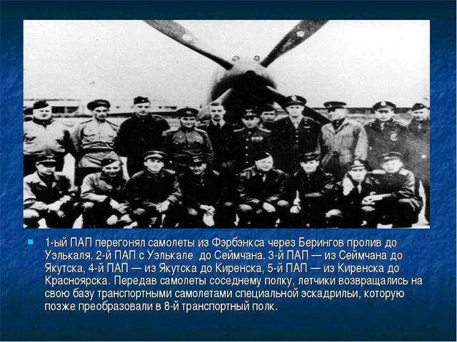 1-ый ПАП перегонял самолеты из Фэрбэнкса через Берингов пролив до Уэлькаля. 2...