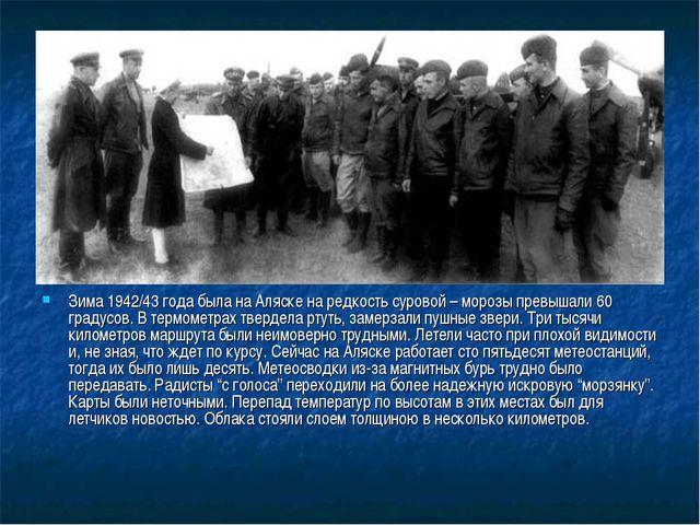 Зима 1942/43 года была на Аляске на редкость суровой – морозы превышали 60 гр...