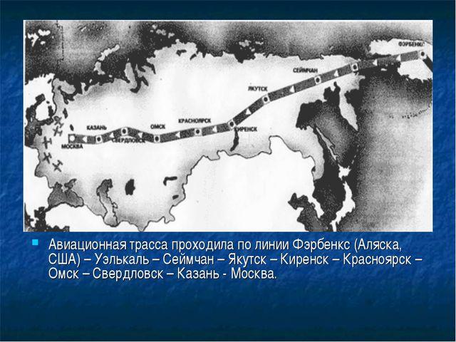 Авиационная трасса проходила по линии Фэрбенкс (Аляска, США) – Уэлькаль – Сей...