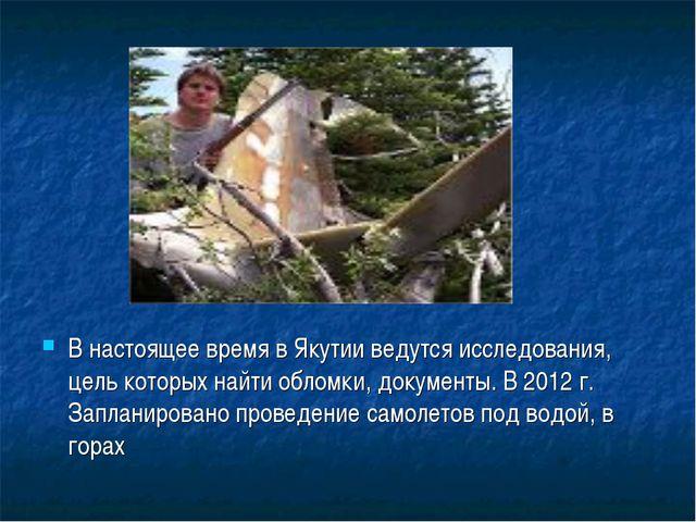 В настоящее время в Якутии ведутся исследования, цель которых найти обломки,...
