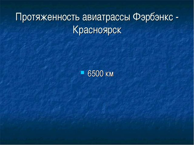 Протяженность авиатрассы Фэрбэнкс - Красноярск 6500 км