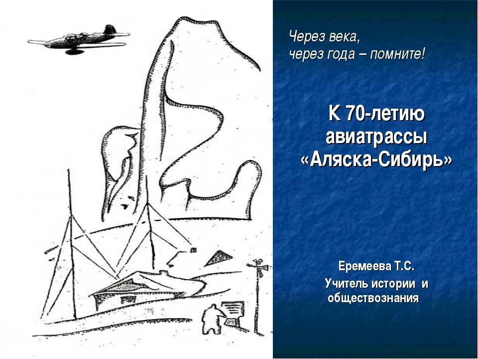 Через века, через года – помните! К 70-летию авиатрассы «Аляска-Сибирь» Ереме...