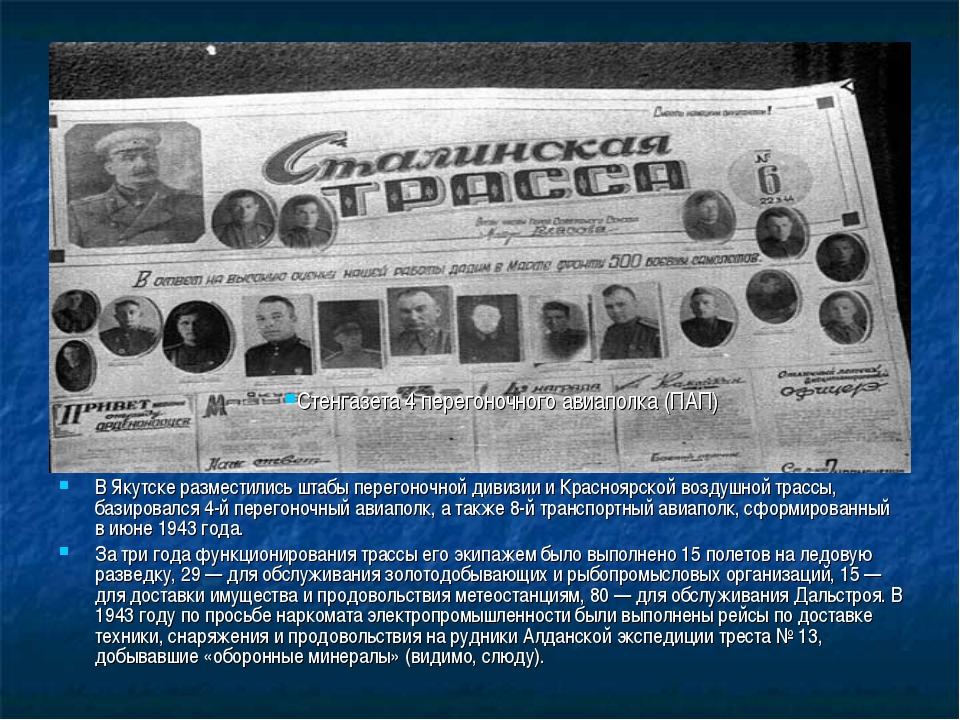 В Якутске разместились штабы перегоночной дивизии и Красноярской воздушной тр...