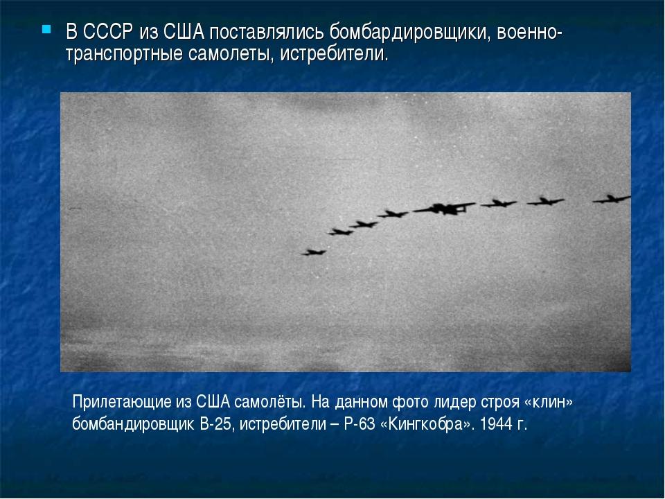 В СССР из США поставлялись бомбардировщики, военно-транспортные самолеты, ист...