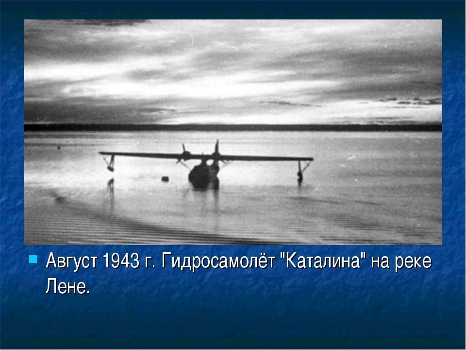 "Август 1943 г. Гидросамолёт ""Каталина"" на реке Лене."