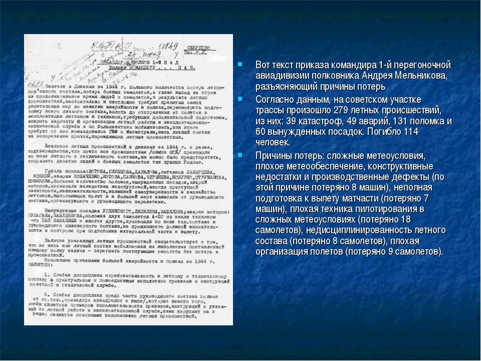 Вот текст приказа командира 1-й перегоночной авиадивизии полковника Андрея М...