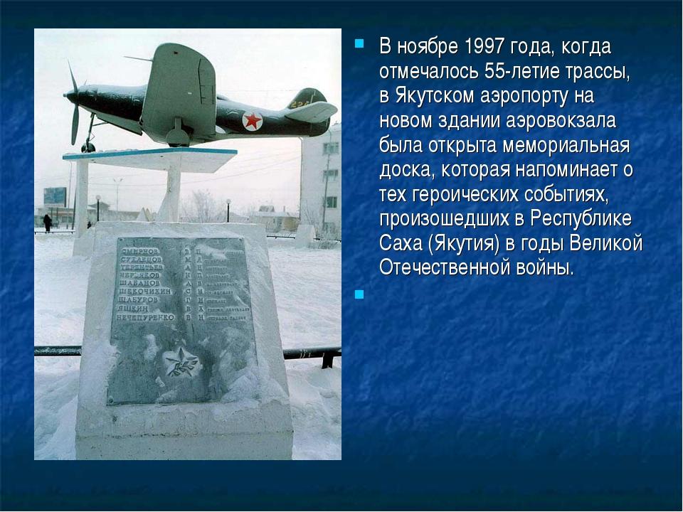В ноябре 1997 года, когда отмечалось 55-летие трассы, в Якутском аэропорту на...