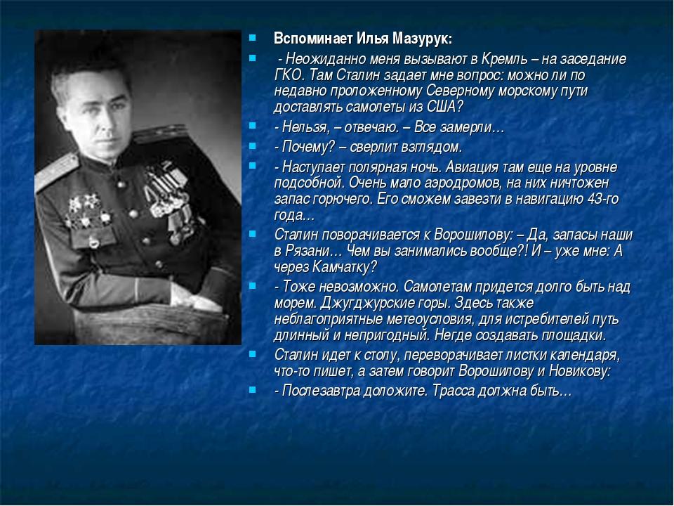 Вспоминает Илья Мазурук: - Неожиданно меня вызывают в Кремль – на заседание Г...