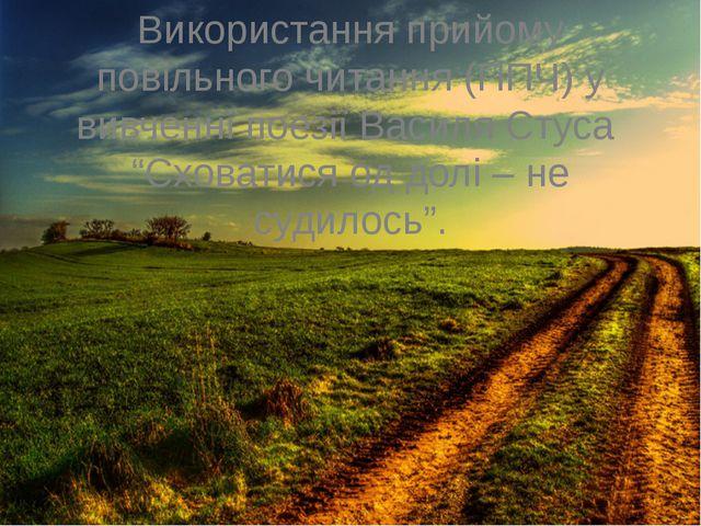 Використання прийому повільного читання (ППЧ) у вивченні поезії Василя Стуса...