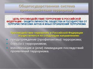 ЦЕЛЬ ПРОТИВОДЕЙСТВИЯ ТЕРРОРИЗМУ В РОССИЙСКОЙ ФЕДЕРАЦИИ - ЗАЩИТА ЛИЧНОСТИ, ОБЩ