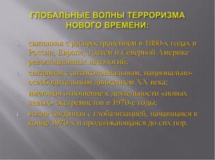 связанная с распространением в 1880-х годах в России, Европе, а затем и Север