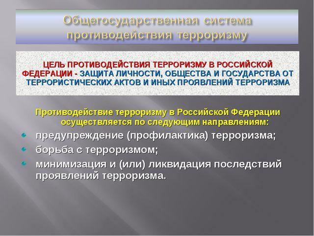 ЦЕЛЬ ПРОТИВОДЕЙСТВИЯ ТЕРРОРИЗМУ В РОССИЙСКОЙ ФЕДЕРАЦИИ - ЗАЩИТА ЛИЧНОСТИ, ОБЩ...