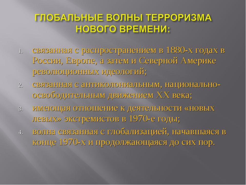 связанная с распространением в 1880-х годах в России, Европе, а затем и Север...