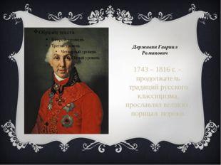Державин Гавриил Романович 1743 – 1816 г. – продолжатель традиций русского кл