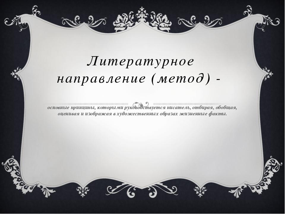 Литературное направление (метод) - основные принципы, которыми руководствуетс...