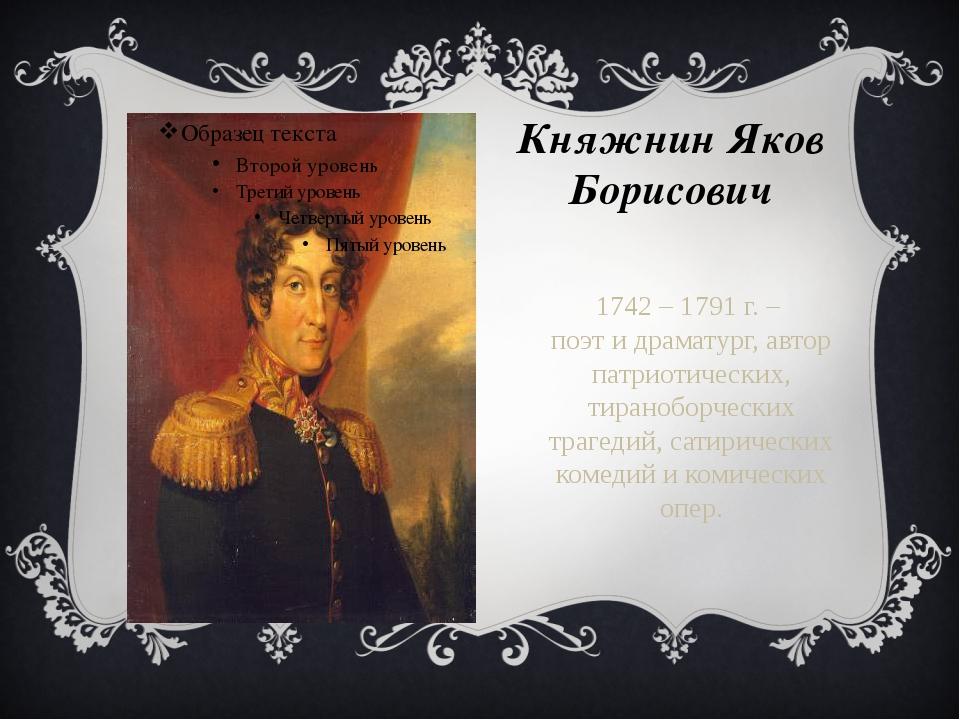 Княжнин Яков Борисович 1742 – 1791 г. – поэт и драматург, автор патриотически...