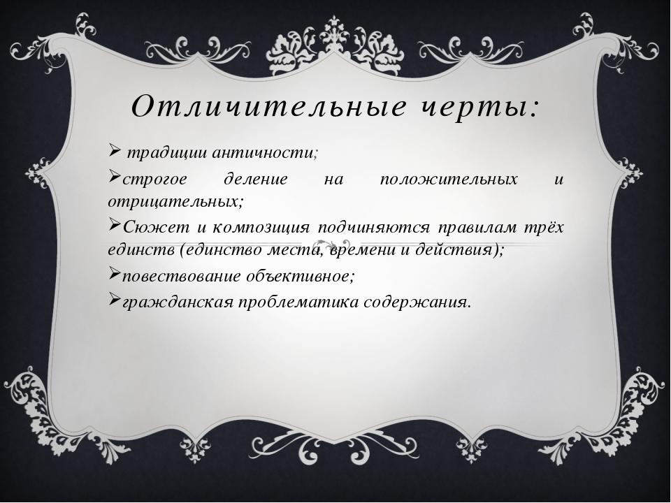 Отличительные черты: традиции античности; строгое деление на положительных и...