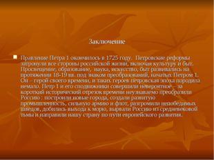 Заключение Правление Петра 1 окончилось в 1725 году. Петровские реформы затро