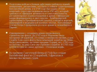 Подготовка войска к боевым действиям требовала знаний, инициативы, дисциплины