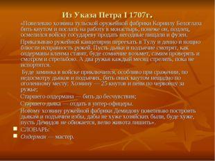 Из Указа Петра I 1707г. «Повелеваю хозяина тульской оружейной фабрики Корнилу