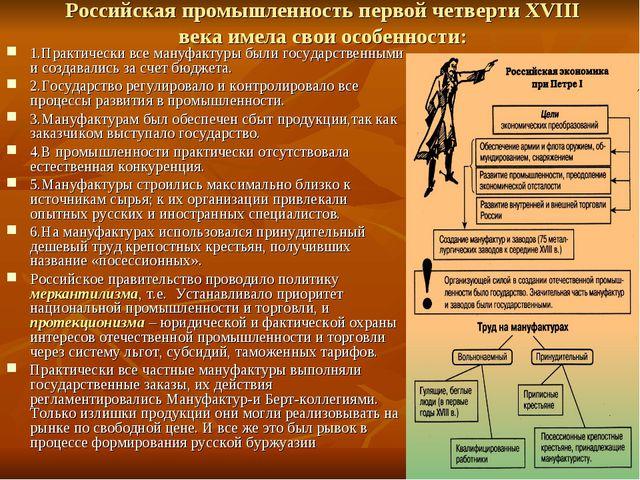 Российская промышленность первой четверти XVIII века имела свои особенности:...