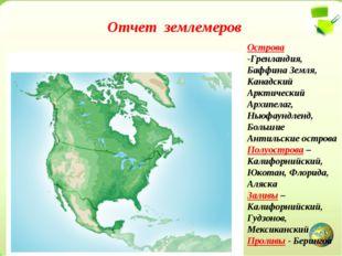 Отчет землемеров Острова -Гренландия, Баффина Земля, Канадский Арктический Ар