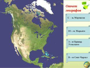 Отчет географов С - м. Мерчисон Ю – м. Марьято З – м Принца Уэльского В – м С