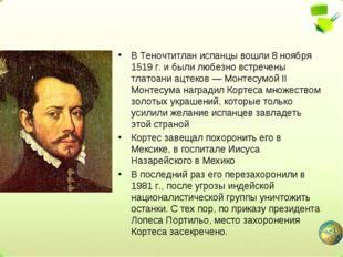 Эрна́н Корте́с В Теночтитлан испанцы вошли 8 ноября 1519г. и были любезно вс