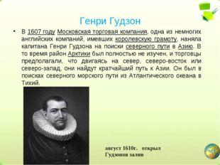 Генри Гудзон В 1607году Московская торговая компания, одна из немногих англи