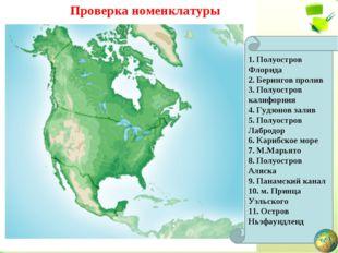 1. Полуостров Флорида 2. Берингов пролив 3. Полуостров калифорния 4. Гудзонов