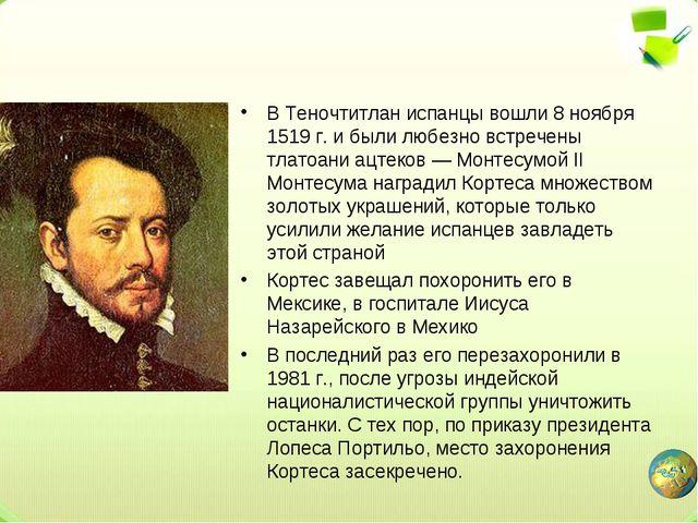 Эрна́н Корте́с В Теночтитлан испанцы вошли 8 ноября 1519г. и были любезно вс...