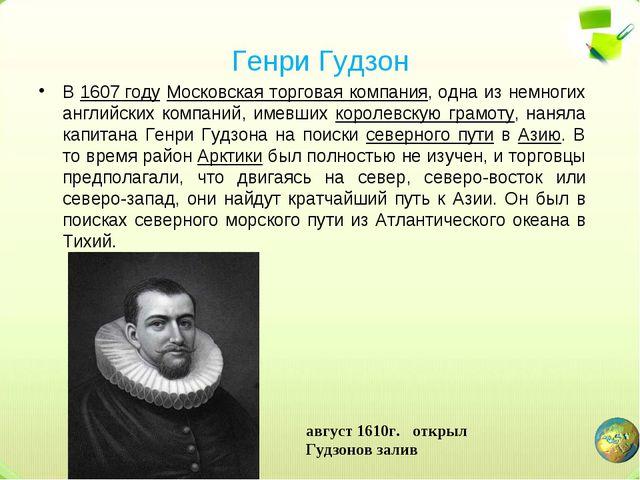 Генри Гудзон В 1607году Московская торговая компания, одна из немногих англи...