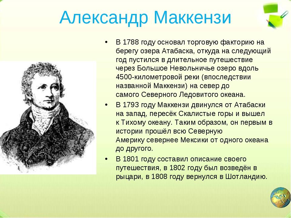 Александр Маккензи В 1788 году основал торговую факторию на берегу озераАтаб...