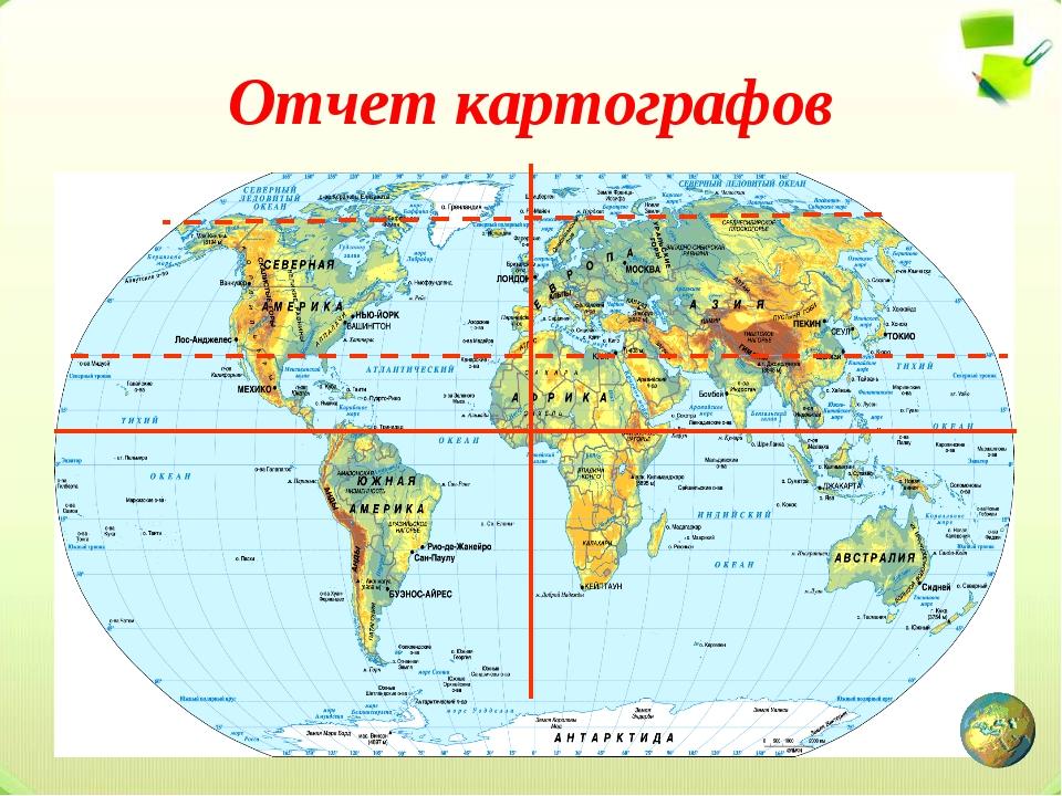 Отчет картографов
