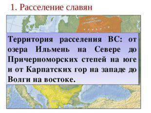 1. Расселение славян Территория расселения ВС: от озера Ильмень на Севере до