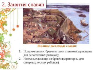 2. Занятия славян