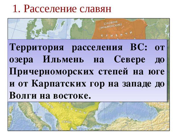 1. Расселение славян Территория расселения ВС: от озера Ильмень на Севере до...