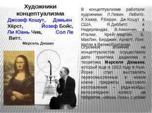 Художники концептуализма Джозеф Кошут, Дэмьен Хёрст, Йозеф Бойс, Ли Юань Чиа,