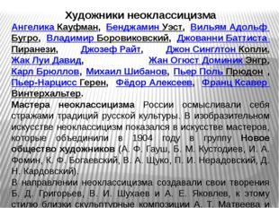 Художники неоклассицизма Ангелика Кауфман, Бенджамин Уэст, Вильям Адольф Бугр