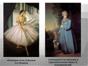 «Балерина Анна Павлова» А.Е.Яковлев «Екатерина II на прогулке в Царскосельско