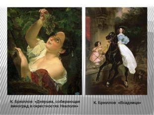 К. Брюллов «Девушка, собирающая виноград в окрестностях Неаполя» К. Брюллов «